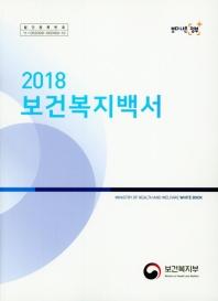 보건복지백서(2018)