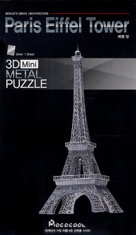 에펠탑(실버)