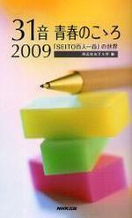31音靑春のこ#ろ 「SEITO百人一首」の世界 2009
