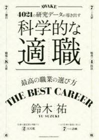 科學的な適職 4021の硏究デ-タが導き出す 最高の職業の選び方