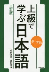 上級で學ぶ日本語 テ-マ別