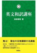 英文和譯講座 新裝復刊
