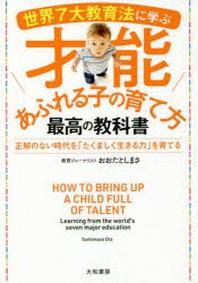 世界7大敎育法に學ぶ才能あふれる子の育て方最高の敎科書 正解のない時代を「たくましく生きる力」を育てる