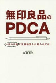 無印良品のPDCA 一冊の手帳で常勝經營を仕組み化する!