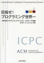 目指せ!プログラミング世界一 大學對抗プログラミングコンテストICPCへの挑戰