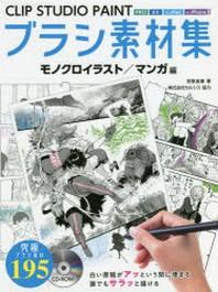CLIP STUDIO PAINTブラシ素材集 モノクロイラスト/マンガ編