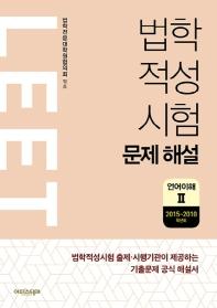 법학적성시험 문제 해설: LEET 언어이해. 2(2015~2010학년도)