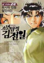 소년탐정 김전일. 24