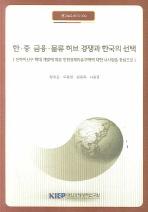 한 중 금융 물류허브 경쟁과 한국의 선택