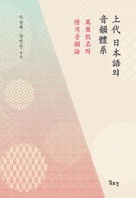상대 일본어의 음운체계