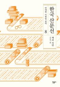 한국 산문선. 8