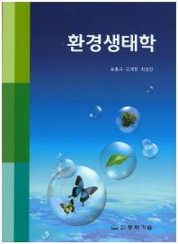환경생태학
