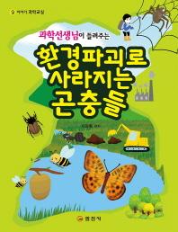 과학선생님이 들려주는 환경파괴로 사라지는 곤충들