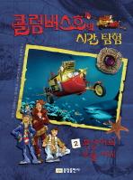 콜럼버스호의 시간 탐험. 2: 흑상어의 보물지도