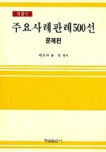 주요사례판례500선 (객관식)