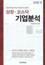 상장 코스닥 기업분석(2008 봄)