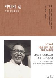 백범의 길: 서울, 경기, 인천 편