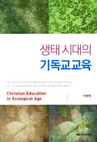 생태 시대의 기독교교육