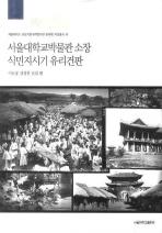 서울대학교박물관 소장 식민지시기 유리건판