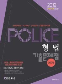 POLICE 형법 연도별 기출문제집(2019)