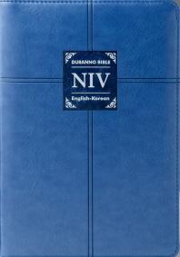 두란노NIV영한성경(네이비)(개역개정)(소)(합본)(색인)(지퍼식)(한영새찬송가)