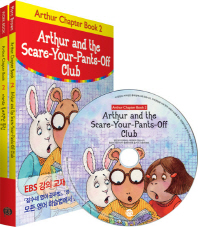Arthur and the Scare-Your-Pants-Off Club(아서와 혼비백산 클럽)