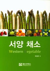 서양 채소
