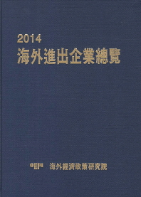 해외진출기업총람(2014)