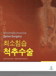 최소침습 척추수술