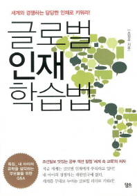 글로벌 인재 학습법
