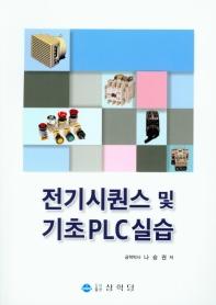 전기시퀀스 및 기초PLC실습