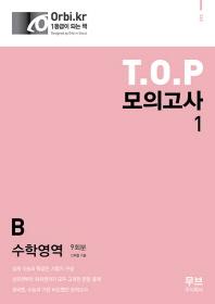 고등 수학영역 B형 T.O.P 모의고사. 1(9회분)(2016)