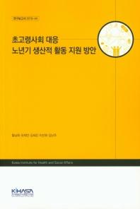 초고령사회 대응 노년기 생산적 활동 지원 방안