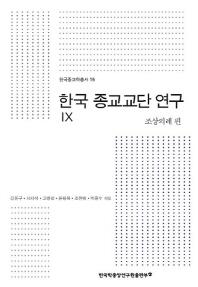 한국 종교교단 연구. 9: 조상의례 편