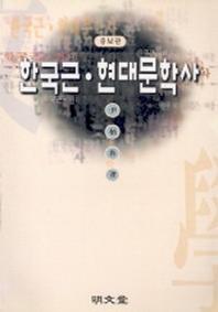 한국근.현대 문학사