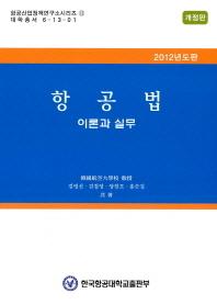 항공법 이론과 실무(2012)