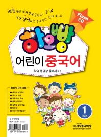 하오빵 어린이 중국어. 1(플래시 CD)