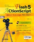 플래시 5 액션스크립트 빨리 배우기(CD-ROM 1장포함)