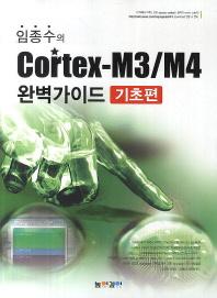 임종수의 Cortex-M3/M4 완벽가이드: 기초편
