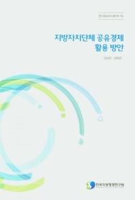 지방자치단체 공유경제 활용 방안