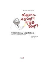 마르크스 자본주의의 비밀을 밝히다
