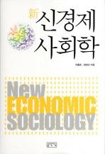 신경제 사회학