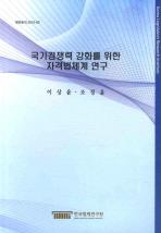 국가경쟁력 강화를 위한 자격법체계 연구