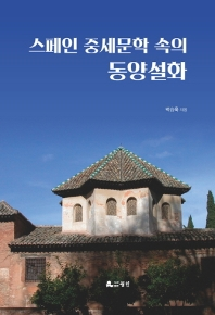 스페인 중세문학 속의 동양설화