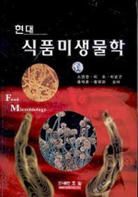 현대 식품미생물학