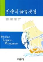 전략적 물류경영