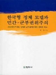 한국형 정체 모델과 민간 군부권위주의