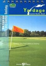 골프코스가이드북 (한양 컨트리클럽 Old Course)