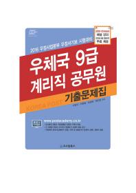 우체국 9급 계리직 공무원 기출문제집(2016)