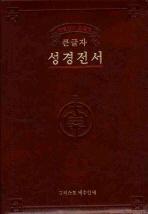 킹제임스 흠정역 큰글자 성경전서(1611)(KJB)(갈색)(색인)